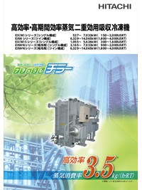 Catalog - Double-effect steam absorption chiller (Japanese)