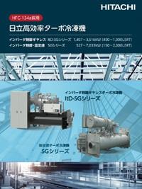 カタログ - 高効率ターボ冷凍機