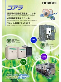 Catalog - Small-scale absorption chiller (Japanese)