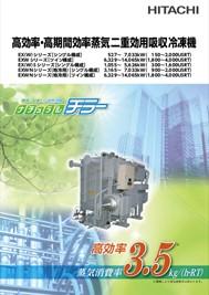 カタログ - 蒸気二重効用吸収冷凍機